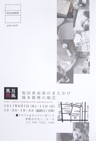Miki2011_003_3