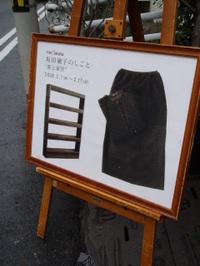 080212monsakata_004