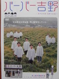 090107yoshino