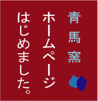 090216seibagama_4