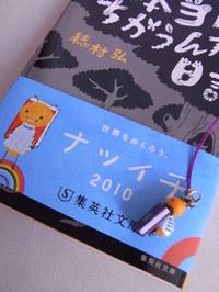 100719natsuichi