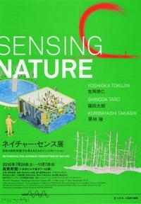 100927sensingnature