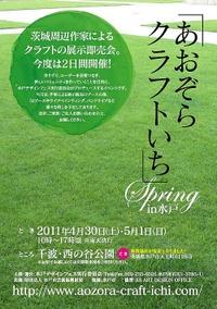 110415kaozora_flyer_o2