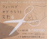 20110514kurasiki_003_2
