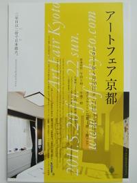 110521kyoto_006