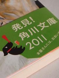 110823bunko_001