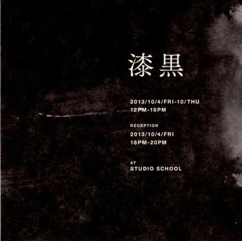 2013shikkoku